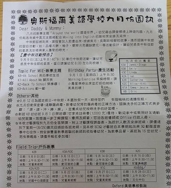 10009幼稚園9月份通訊-2.JPG
