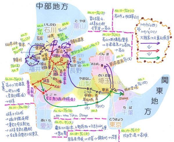 104日本暴走地圖1