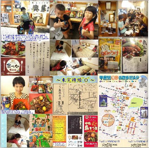 (p56)01-1040716-0718東京&群馬&山梨.jpg