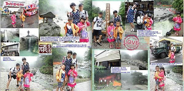 (p16-p17)01-1040716-0718東京&群馬&山梨.jpg