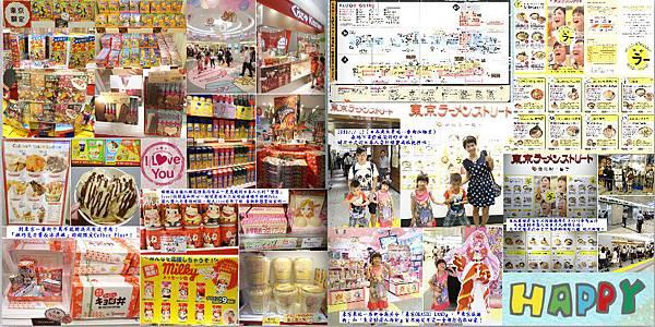 (p26-p27)01-1040716-0718東京&群馬&山梨.jpg
