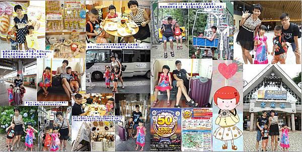 (p32-p33)01-1040716-0718東京&群馬&山梨.jpg