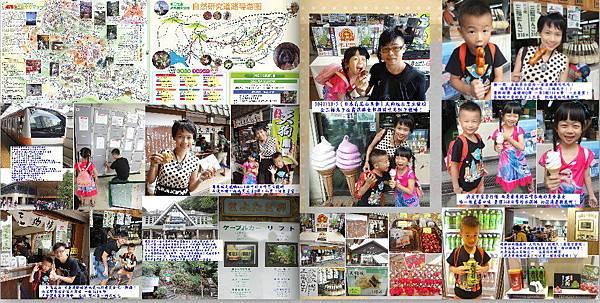 (p36-p37)01-1040716-0718東京&群馬&山梨.jpg
