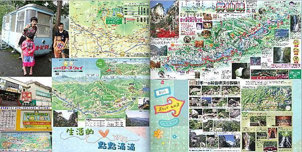 (p46-P47)01-1040716-0718東京&群馬&山梨.jpg