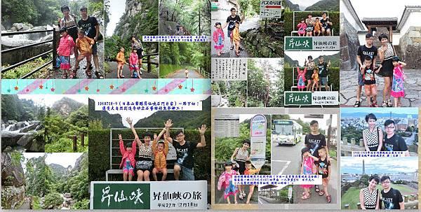 (p52-p53)01-1040716-0718東京&群馬&山梨.jpg