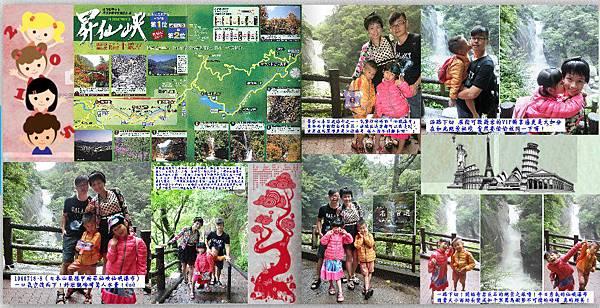 (p48-p49)01-1040716-0718東京&群馬&山梨.jpg