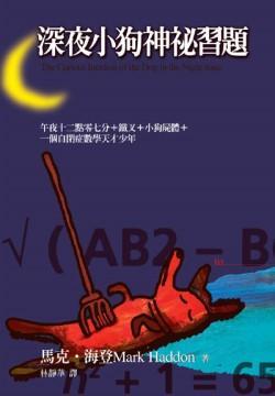 深夜小狗神祕習題.jpg
