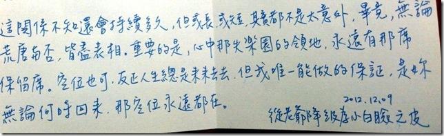 ThumbaCam_2013-01-03_22-56-45