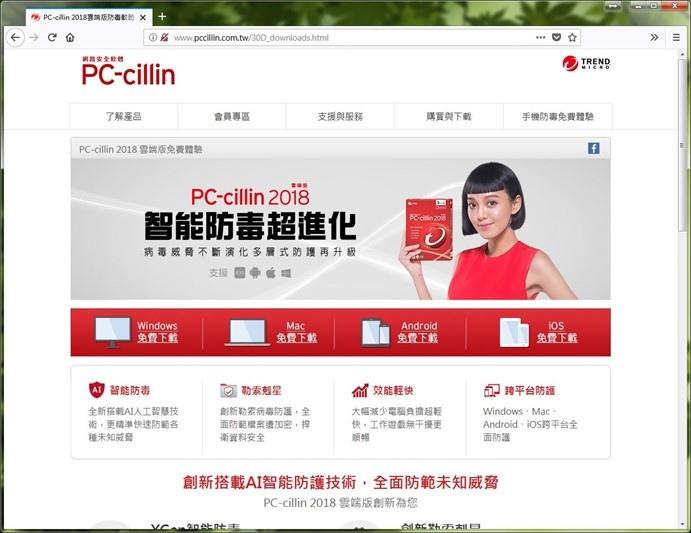 PC-cillin 2018雲端版,智能防護、效能輕快再進化