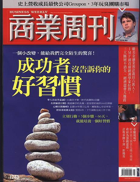 商週20110915-1234期-封面.jpg