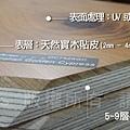 複合式木地板結構說明圖.jpg