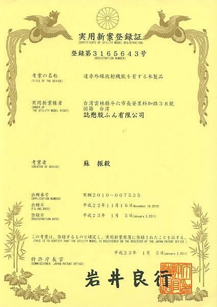 日本遠紅外線專利證書.jpg