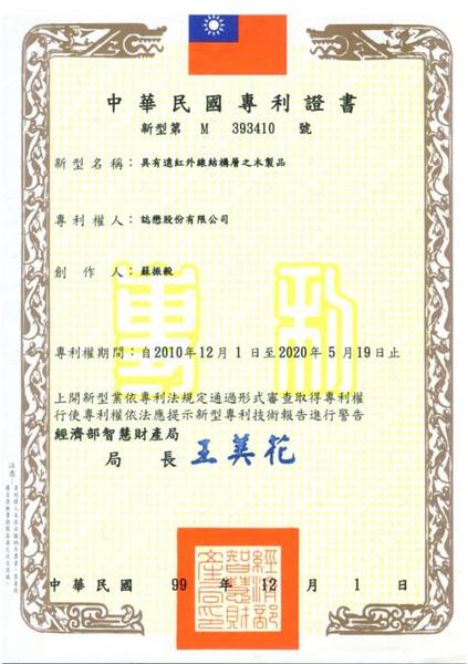 FIR專利證書.jpg