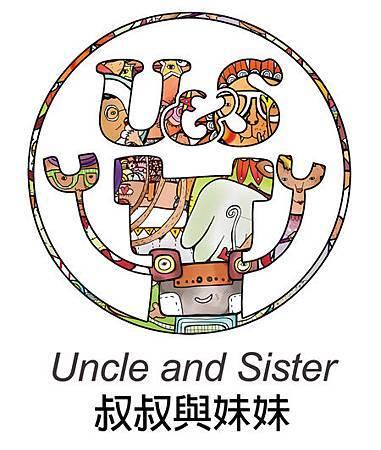 叔叔與妹妹LOGO拷貝.jpg