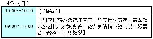 桐花季分享文-二崙節目表