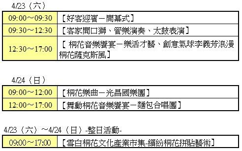 桐花季分享文-古坑節目表2