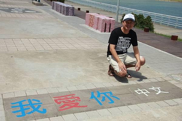 台北尋愛之旅彩虹橋 082 (1280x853)