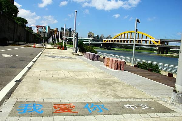 台北尋愛之旅彩虹橋 084 (1280x853)