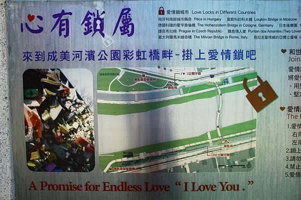 台北尋愛之旅彩虹橋 101 (1280x853)
