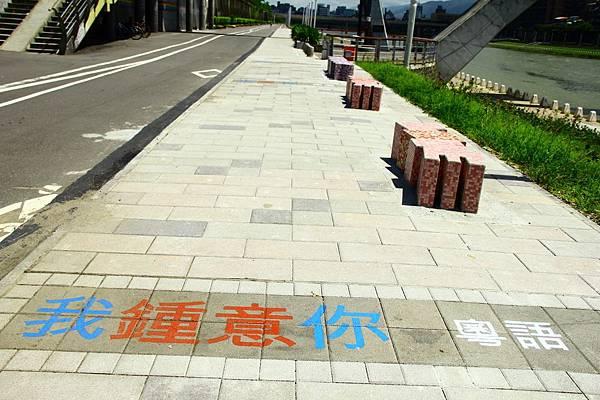 台北尋愛之旅彩虹橋 184 (1280x853)