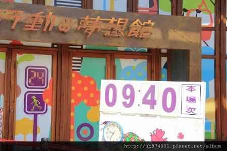 台北夢想館夢想起飛 029 (450x300).jpg