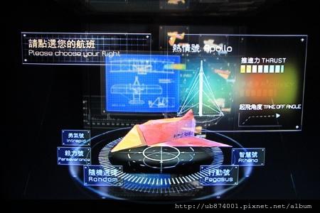 台北夢想館夢想起飛 177 (450x300).jpg
