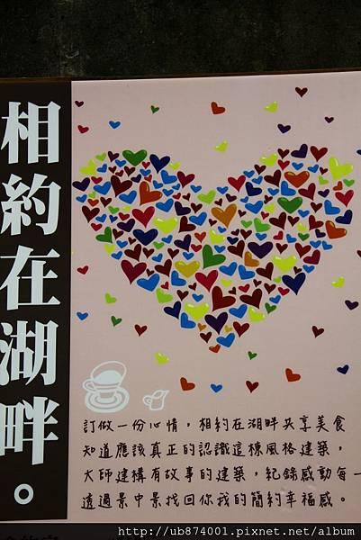 新竹湖畔咖啡 075 (683x1024).jpg