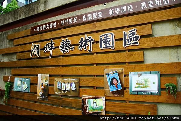 新竹湖畔咖啡 081 (1024x683).jpg