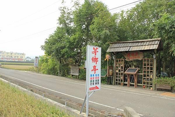 騎芋季,棗幸福 005 (950x633).jpg