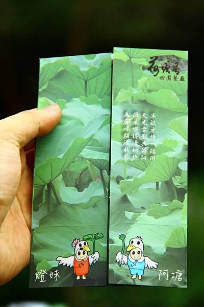 騎芋季,棗幸福 050 (633x950).jpg