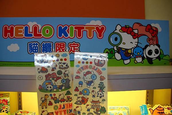 hello kitty貓纜初體驗 358 (1024x683).jpg