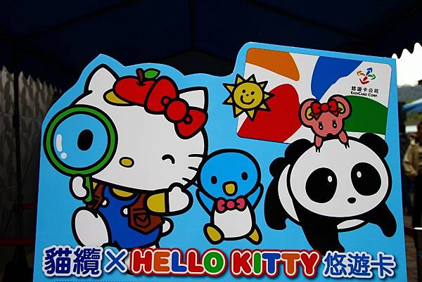 hello kitty貓纜初體驗 372 (1024x683).jpg