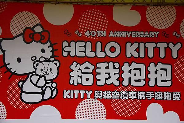 hello kitty貓纜初體驗 378 (1024x683).jpg