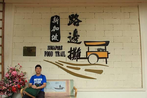 20131227~30新加坡四日自由行 240 (1024x683).jpg