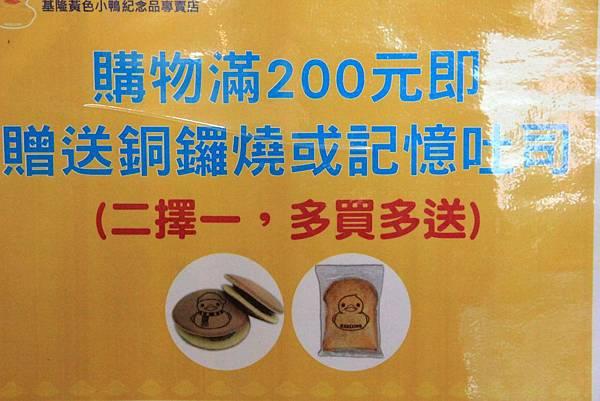 黃色小鴨游基隆 256 (1024x683).jpg
