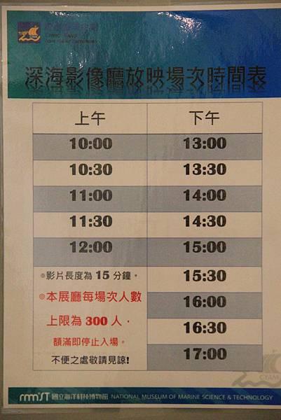 基隆海洋博物館 066 (683x1024).jpg