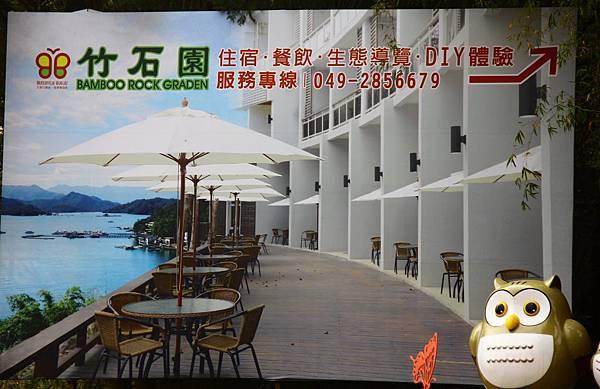 日月潭教師會館2日遊 226 (1024x663).jpg