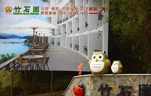 日月潭教師會館2日遊 225 (1024x648).jpg