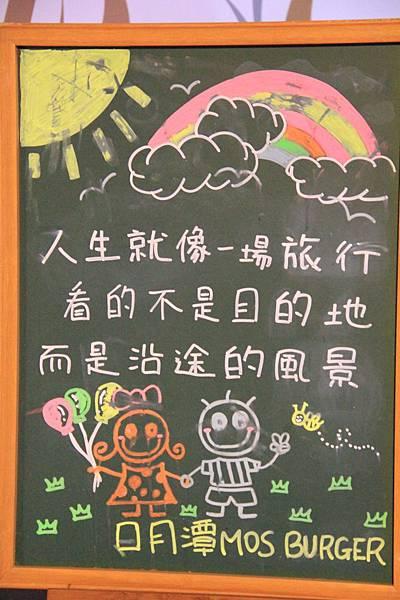 日月潭教師會館2日遊 300 (682x1024).jpg