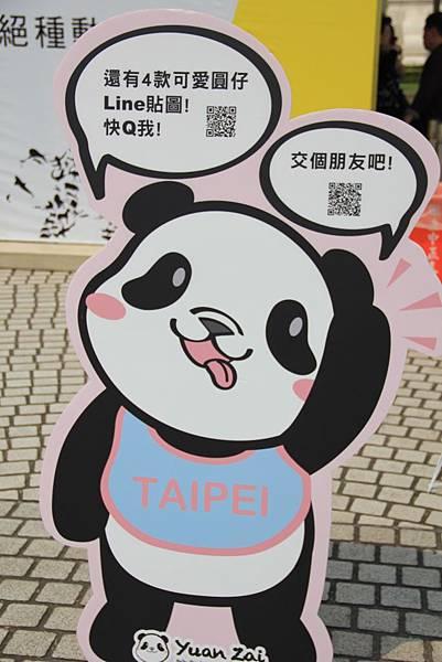 1600隻紙熊貓中正紀念堂與大家見面 093 (683x1024).jpg