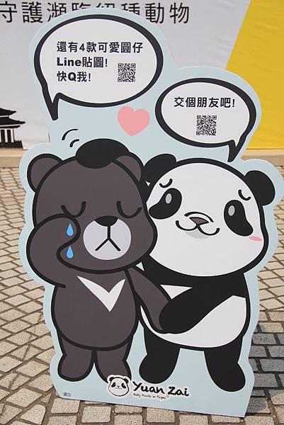1600隻紙熊貓中正紀念堂與大家見面 094 (683x1024).jpg