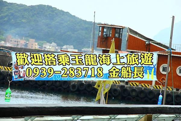 玉龍捌號基隆海釣初體驗 128 (1024x683).jpg
