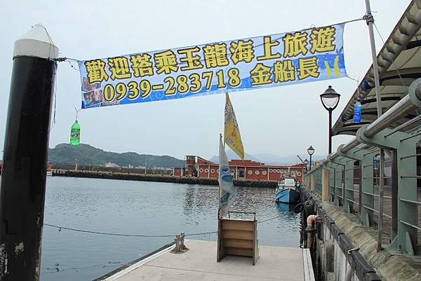 玉龍捌號基隆海釣初體驗 148 (1024x683).jpg