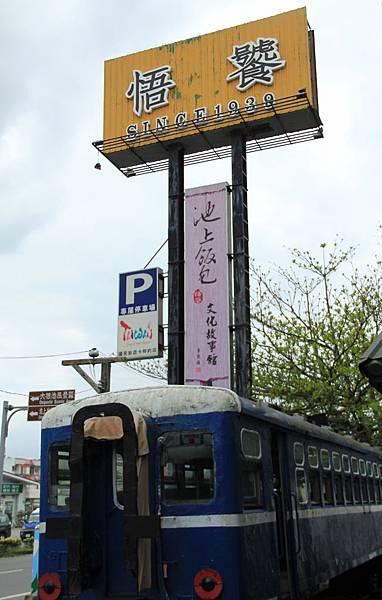 豪華美食圓夢環島五日遊 504 (651x1024).jpg
