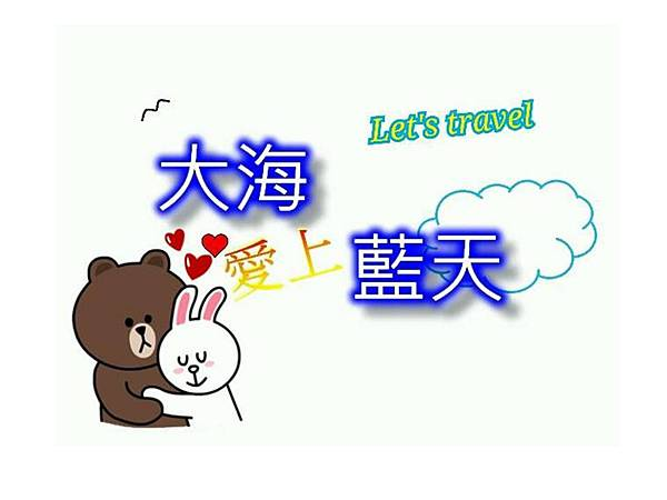 大海愛上藍天logo.jpg