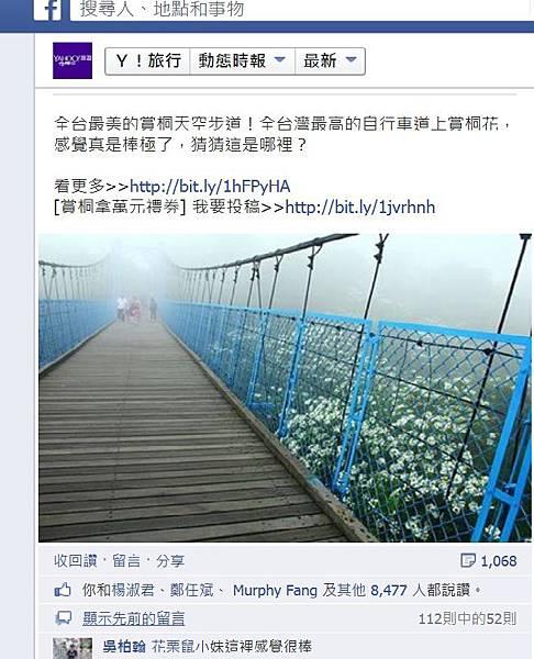 天空步道 Y!旅行分享.jpg