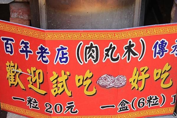 台灣好行-彰化鹿港線 463 (1024x683).jpg