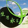 桃園陴塘公園_6512.jpg