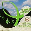 桃園陴塘公園_7637.jpg