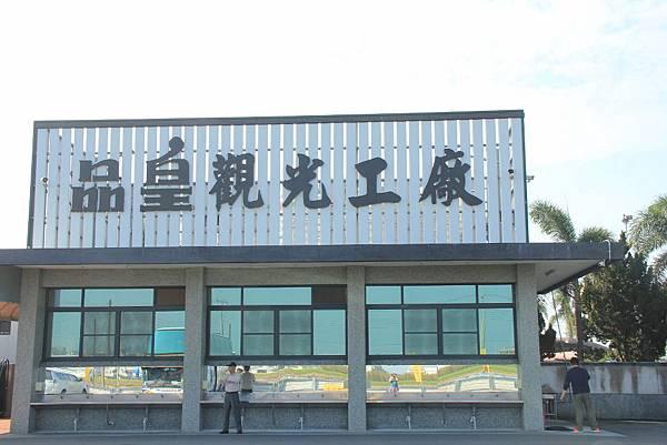 故宮南院東森旅遊嘉義一日遊 251 (1024x683).jpg